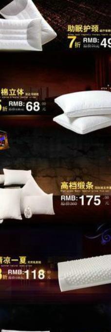 淘宝店铺装修枕芯分类图片