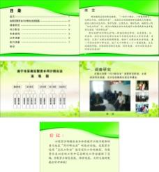 綠色手冊圖片
