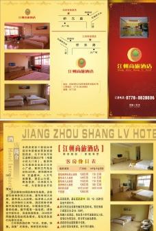 酒店2折页图片
