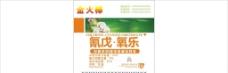杀虫剂标签图片