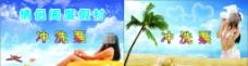 海边沙滩名片图片