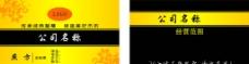 经典黄黑名片图片
