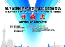 哈尔滨对俄展会背景海报图片