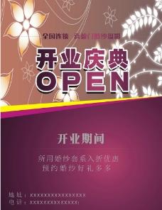 开业海报图片