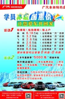 广汽本田海报图片