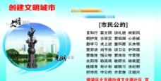 市民公约展板图片
