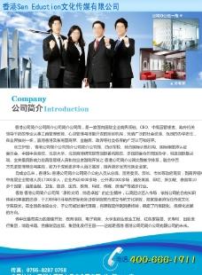 公司简介海报图片