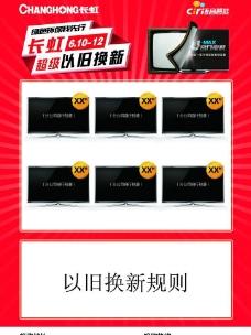 长虹宣传单图片