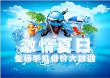 激情夏日手机店促销海报矢量素材