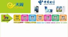 天翼中国电信图片