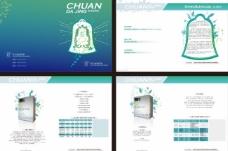 金钟环保企业画册设计