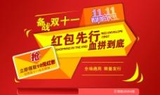 淘宝促销banner图片