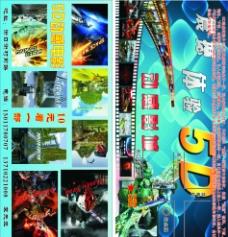 3D动感电影票图片