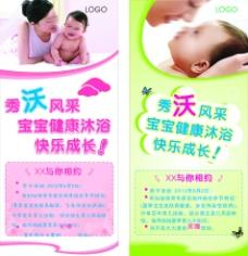 沐浴宝宝海报图片