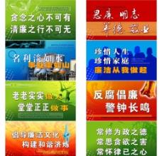 预防腐败宣传板图片