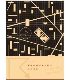 国际高科技工业园区规划图