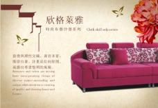 沙发广告设计