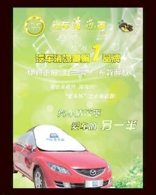汽车清凉罩宣传海报图片