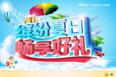 夏季主题PSD海报