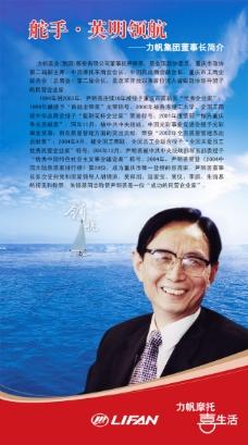 企业文化展板设计舵手英明导航人物简介