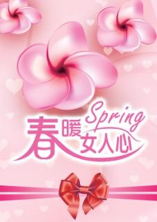春暖女人心