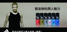 阿迪达斯 香水 广告图片