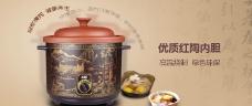 紫砂锅海报图片