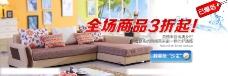 沙发网页广告图片