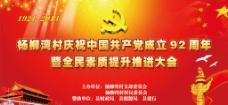 共产党成立92周年底幕图片