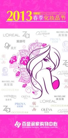 化妆品节海报图片