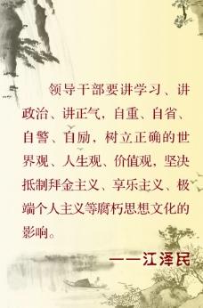 江泽民 展板图片
