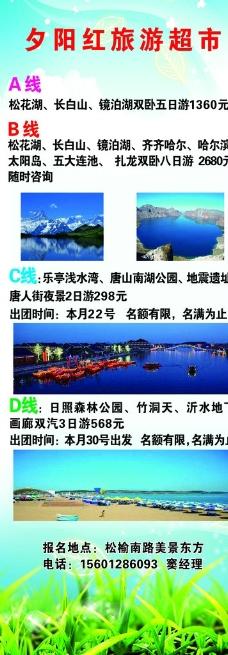 旅游宣传展架图片