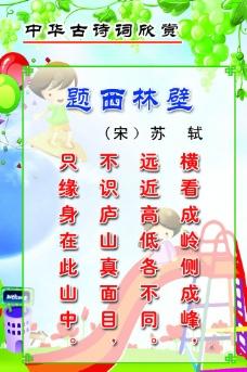 苏轼《题西林壁》图片