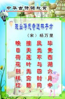 杨万里《送林子方》图片