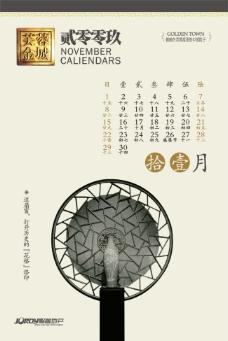 芙蓉金城台历12