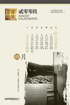 芙蓉金城台历09
