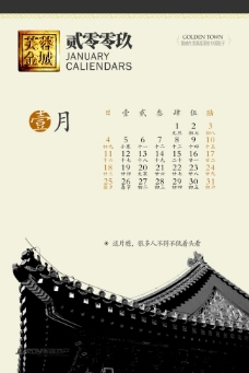 芙蓉金城台历02