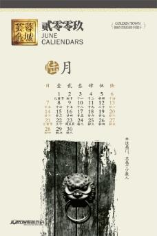 芙蓉金城台历07