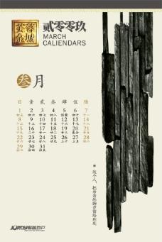 芙蓉金城台历04