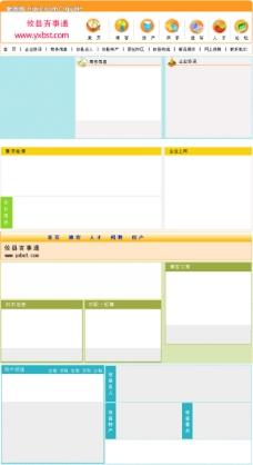 网页背景图