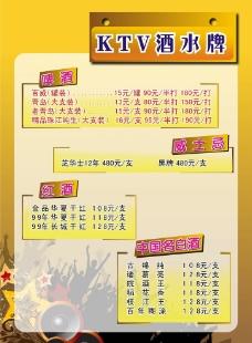 KTV酒水牌图片