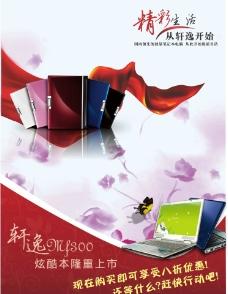 笔记本电脑广告设计图片