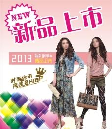 2013新品图片
