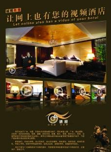 酒店视频宣传页图片