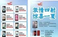 手机联想低价单页图片
