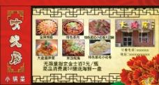 饭店宣传单图片