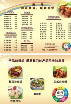 台湾美食宣传单
