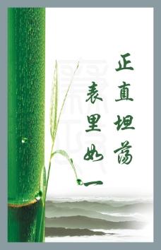 党政机关廉政建设文化宣传图板创意设计毛竹