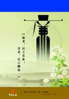 党政机关廉政建设宣传廉创意包拯中国风