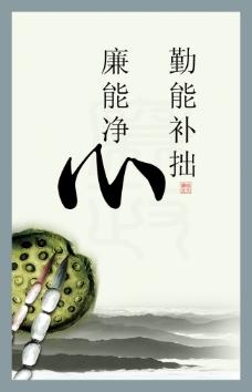 中国风廉政创意设计勤能补拙廉能净心